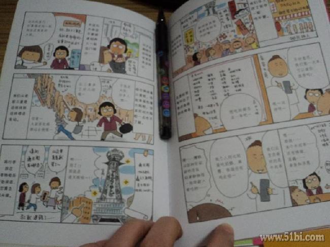 卓越网的书《杉杉来吃(附&;龟漫囧记&;四格漫画本