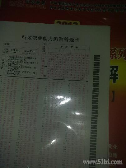 国考申论标准答题卡