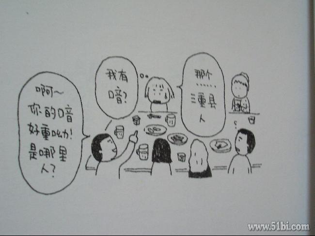 【卓悦】高木直子《一个人上东京》(绘本)