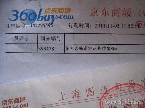 京东的5kg大米--使用了礼品卡和电子券,最后支