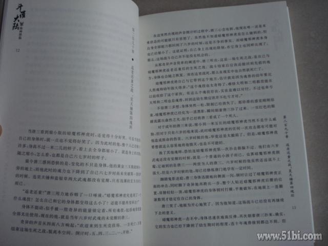 分享 斗罗大陆系列之11 13