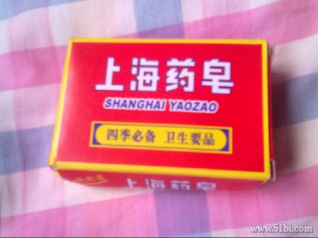 上海药皂可以洗脸吗_