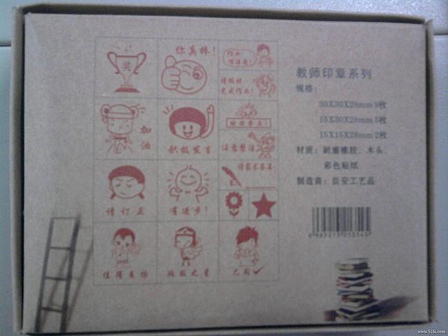主题:11.9元一盒的教师鼓励评语印章