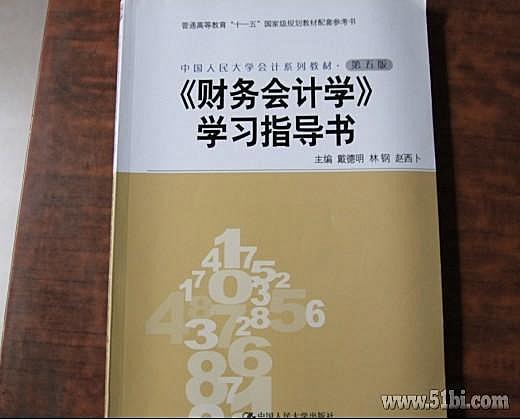 中国人民大学会计系列教材:〈财务会计学〉学
