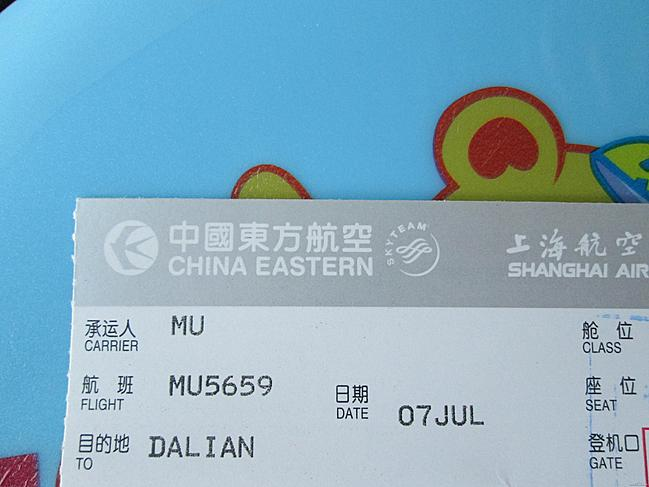 上海飞大连的特价机票~~严重误机啊~~~