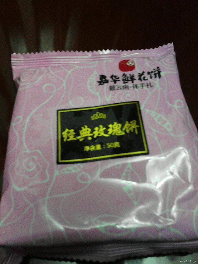 云南嘉华的鲜花饼1988年就有了 高清图片