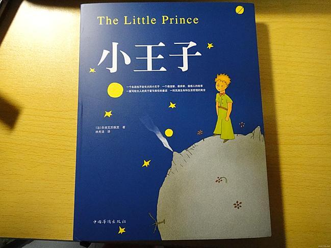 十一的一单书 小王子
