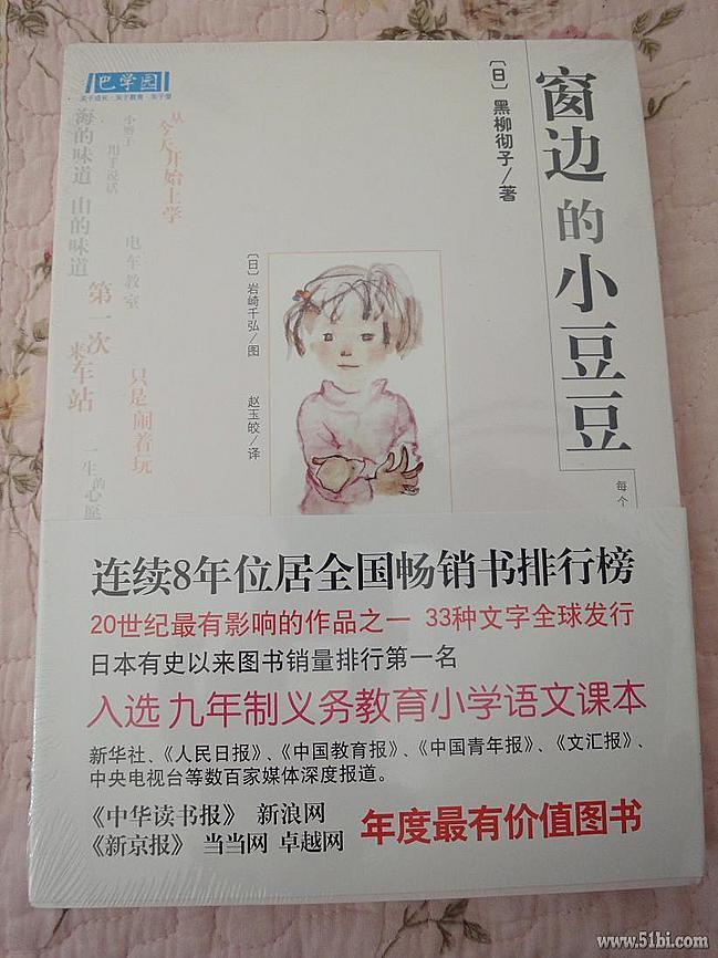 京东商城300 100的时候买的 窗边的小豆豆 等图书