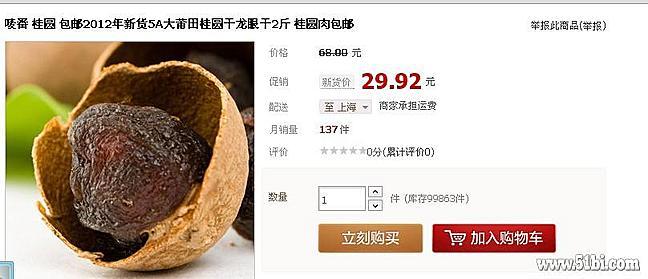 在聚划算买的桂圆 虽然价格便宜但实在是不太满意啊