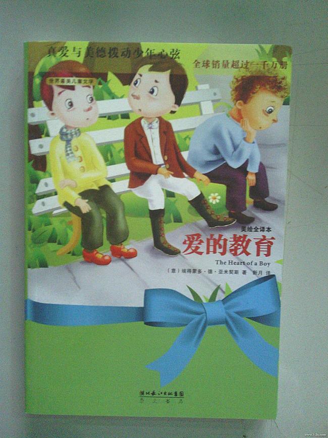 元买的两本课外图书 窗边的小豆豆 和 爱的教育