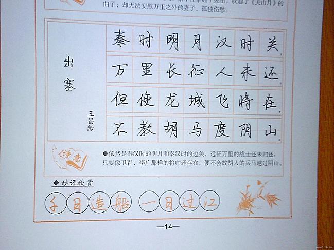 主题:练字的好工具——司马彦字帖