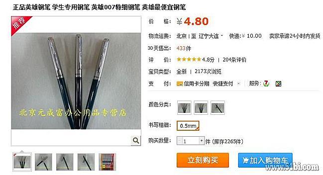 淘宝网,便宜又好用的英雄钢笔