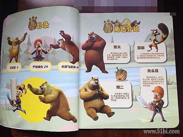 熊出没森林树屋简笔画分享展示