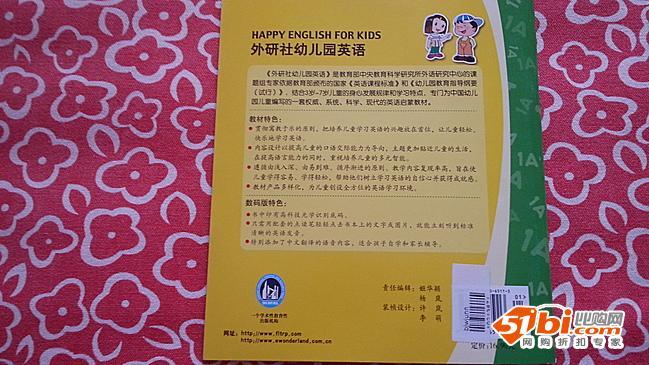 京东——外研社幼儿园英语