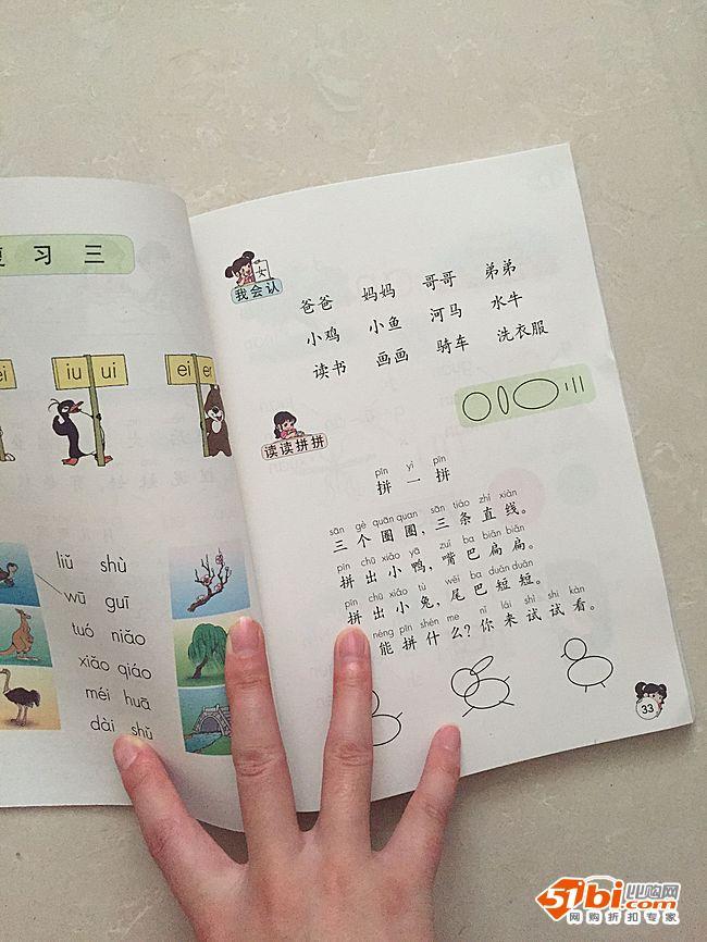 2015年人教版小学语文一年级上册教科书~ - 淘宝网区