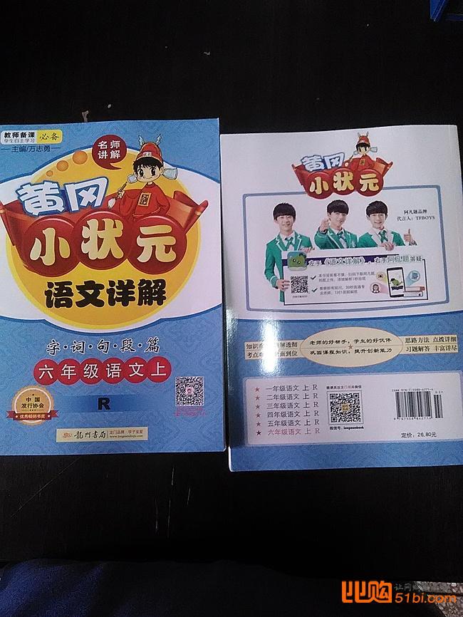 黄冈小状元语文详解六年级上册