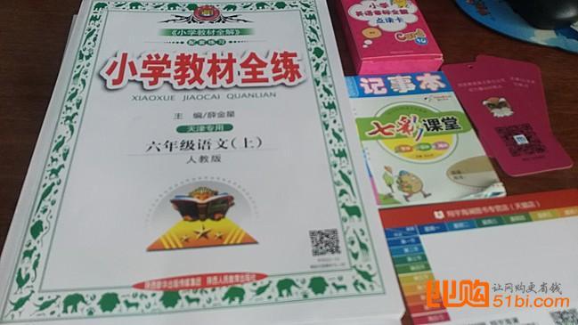 小学教材全练六年级上册 语文 数学 英语 人教版 RJ 6年级上册 小学教图片