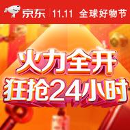京东:火力全开狂抢24小时,亿元好物低至5折,手机秒杀低至11.11。2017年11月11日