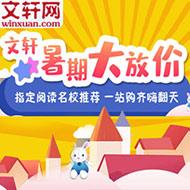 文轩网:暑期大放价。2019年7月14日