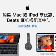 Apple Store:为高校生活购买Mac或者iPad,Beats耳机搭配其中。2019年7月29日