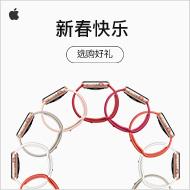 Apple Store:滿滿心意,恭祝新春如意。2020年1月24日