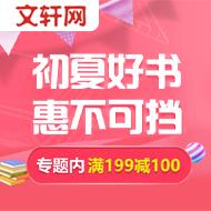 文軒網:初夏好書 惠不可擋,滿199減100。2020年6月2日