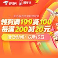 京東:618年中購物盛典?生活服務領券滿199減100。2020年6月15日