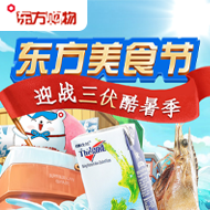 東方購物:東方美食節,迎戰三伏酷暑季。2020年7月12日