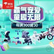 京东:霸气宠爱 童趣无限 每满300减30。2020年8月10日