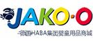 德国JAKO-O婴童用品中文网