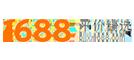1688平价精选