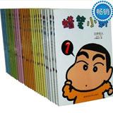 蜡笔小新系列漫画超值爱藏版  全套32册【已结束】