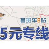 特价书专线开通 首班车8站 站站精彩【已下架】【已结束】