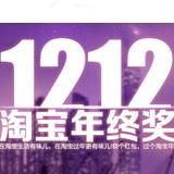 1212淘宝年终奖-秒杀红包【已结束】