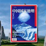 《中国国家地理》杂志【已结束】