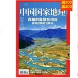 《中国国家地理》杂志订阅 预定1年12期【已结束】