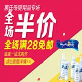 品聚商城 惠氏母婴用品全场半价【已涨价】