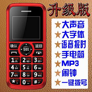 老人专用手机 淘宝拍下改49.9元包邮精选特价 什么值得买 每日更新