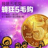 乐蜂网 5周年8月店庆