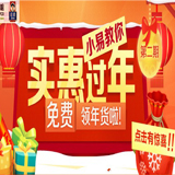 易迅网上海仓:免费领年货【已下架】【已结束】