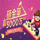 京东商城砸金蛋 赢5000W金豆+电脑数码年终奖5折【已下架】【已结束】