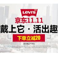 京东11.11Levis李维斯手表专场【已下架】【已结束】
