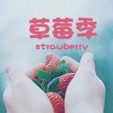 【月光宝盒】又是一年草莓季【已结束】