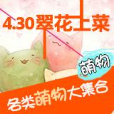 【4.30翠花上菜】各类萌物大集合【已结束】