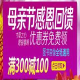京东商城母亲节感恩回馈图书音像专场【已下架】【已结束】