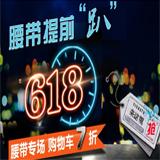 苏宁易购自营皮带促销【已下架】【已结束】