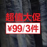 优购时尚商城Seven7男女T恤【已下架】【已结束】