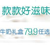 亚马逊畅销进口牛奶礼盒促销【已下架】【已结束】