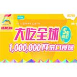 我买网5周年庆进口食品【已涨价】【已结束】