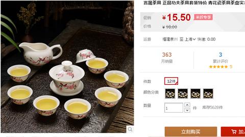 点30已更新 淘宝天猫 白菜商品全在这里精选特价 什么值得买 每日更